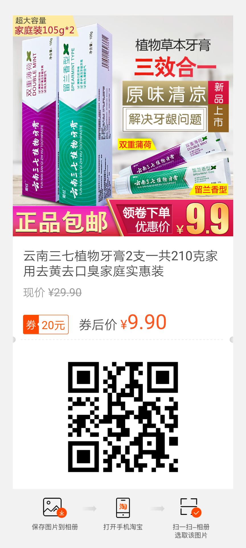 9.9云南白药牙膏2支 电动牙刷网红零食一箱  第1张