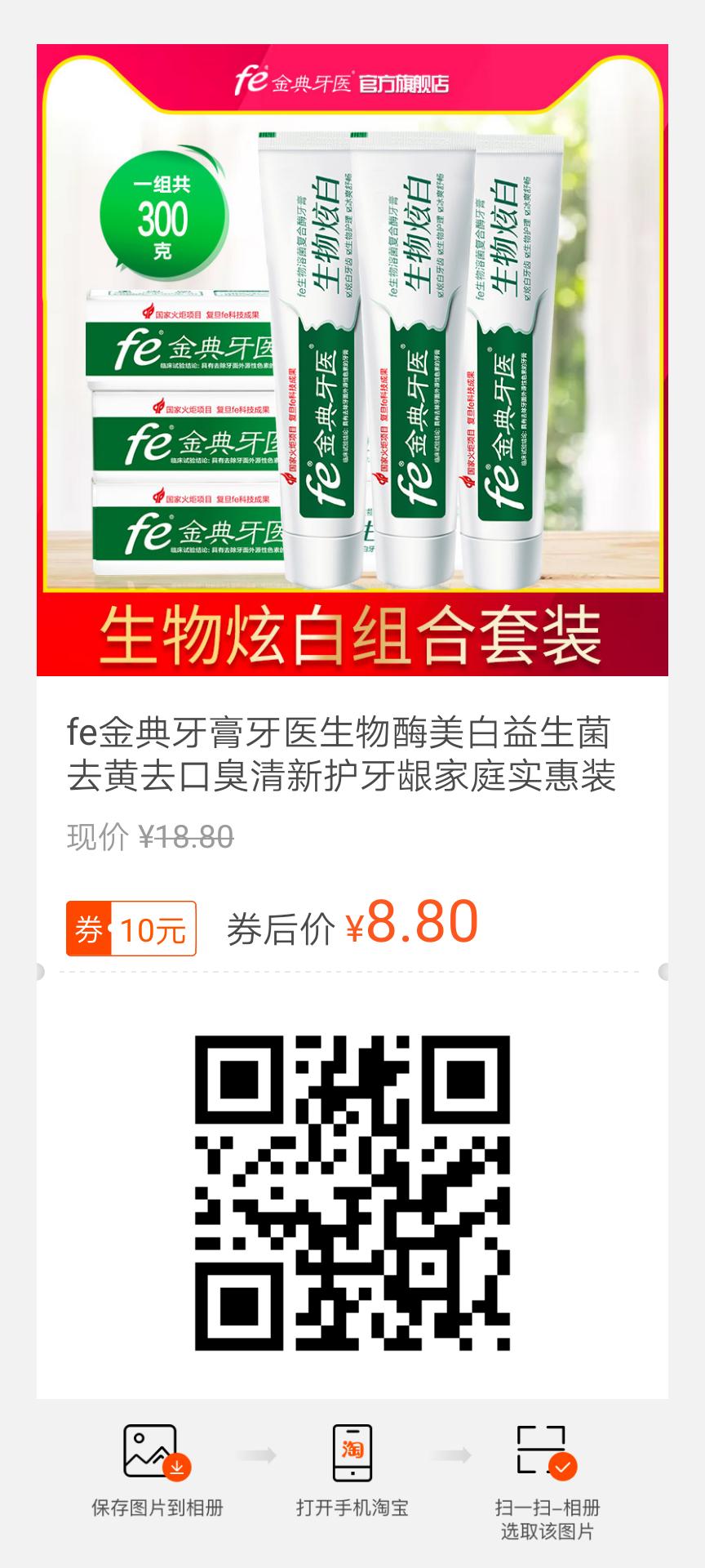 9.9云南白药牙膏2支 电动牙刷网红零食一箱  第2张
