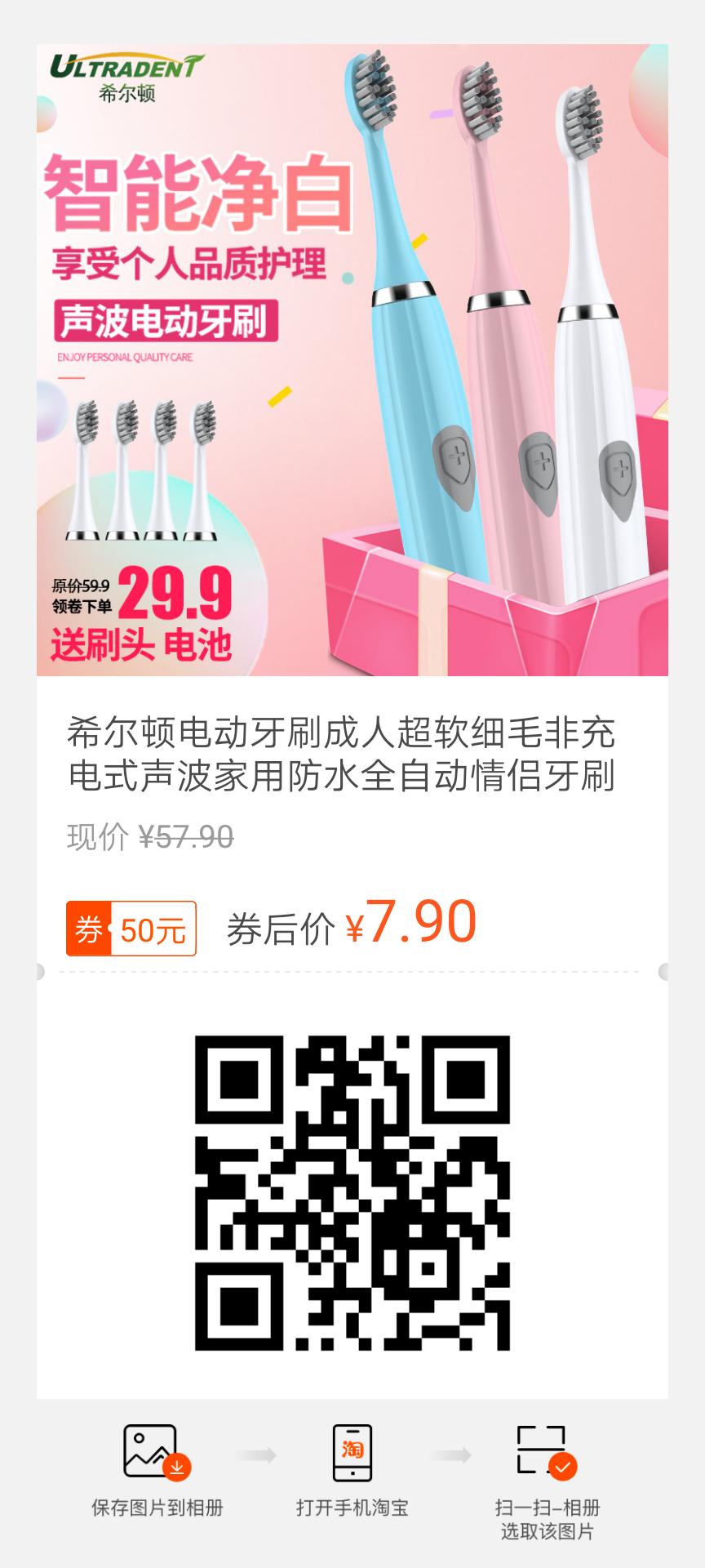 9.9云南白药牙膏2支 电动牙刷网红零食一箱  第3张