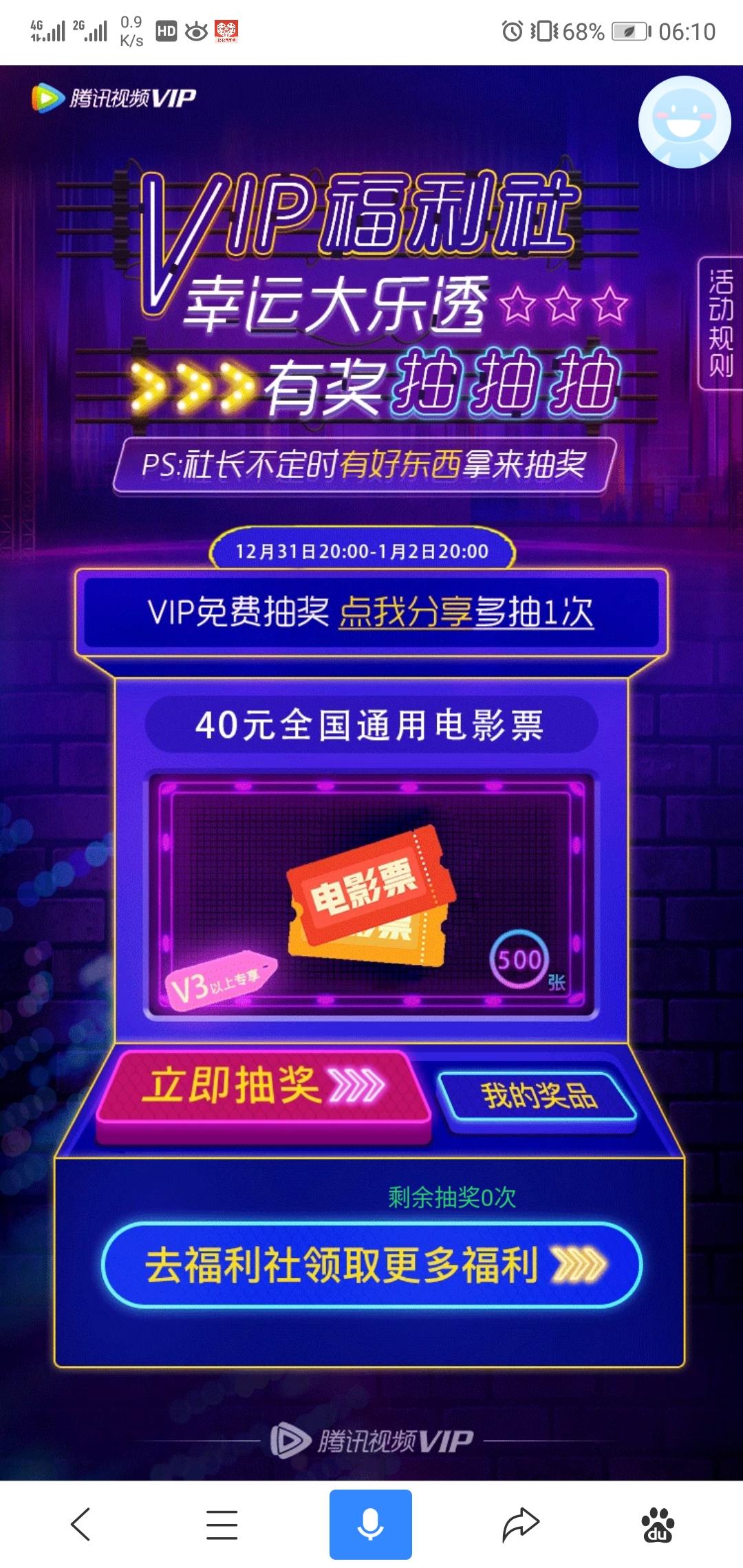 腾讯VIP限时抽40元全国通用电影票 VIP免费抽奖  第1张