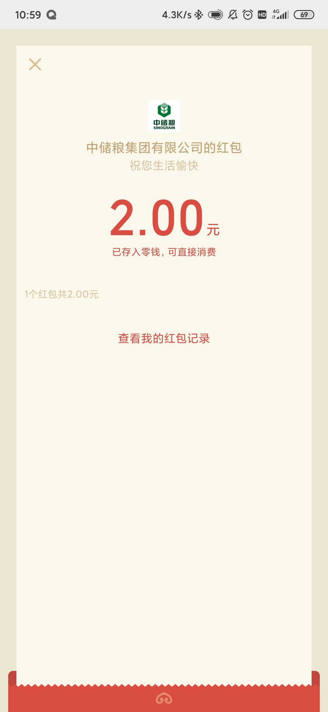 中储粮集团公司服务号领2元红包  第1张