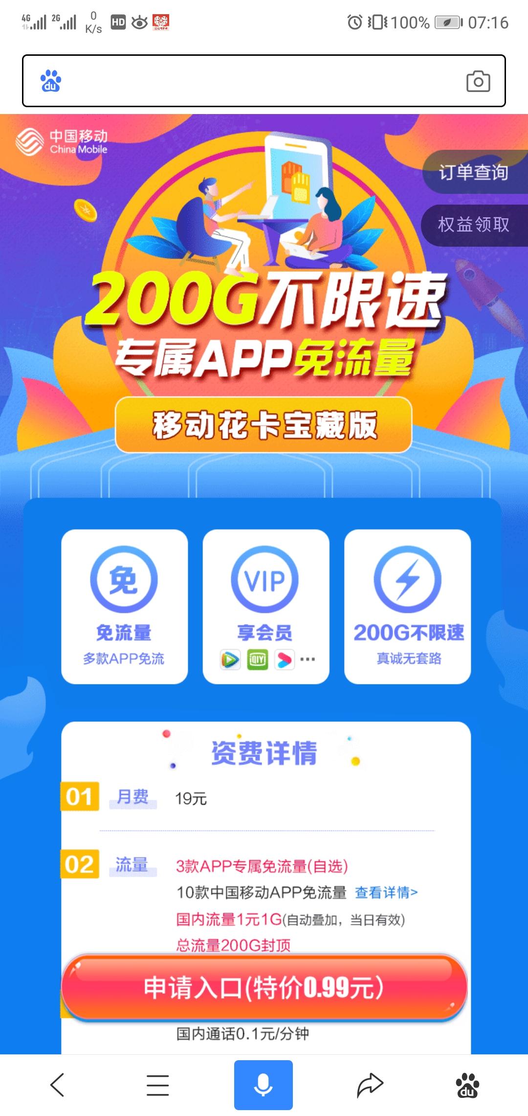 0.9元领中国移动200G不限速流量  第1张