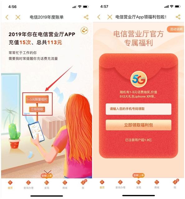 中国电信2019年度账单 领1~5元话费 亲测秒到  福利活动 第1张