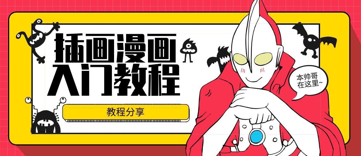 插画漫画零基础到入门教程  第1张