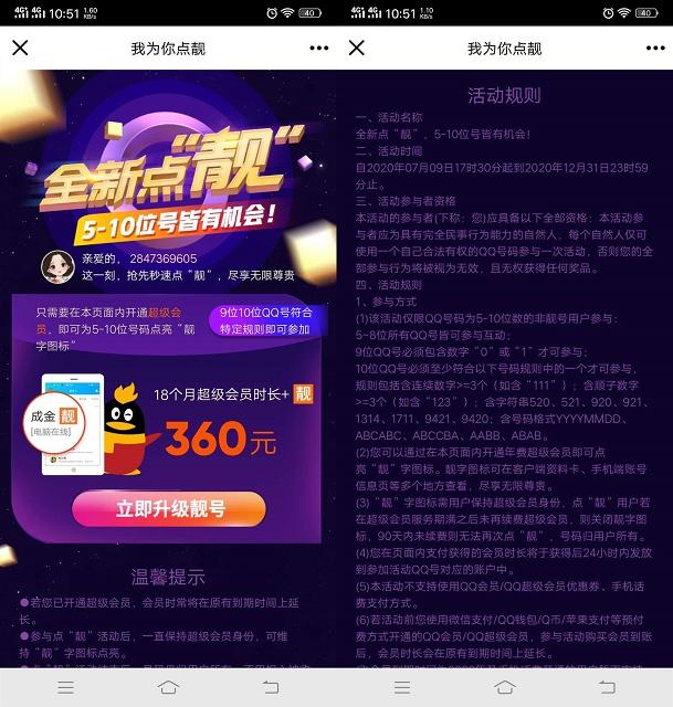 QQ开通超级会员点亮靓字图标 仅限部分用户  第1张