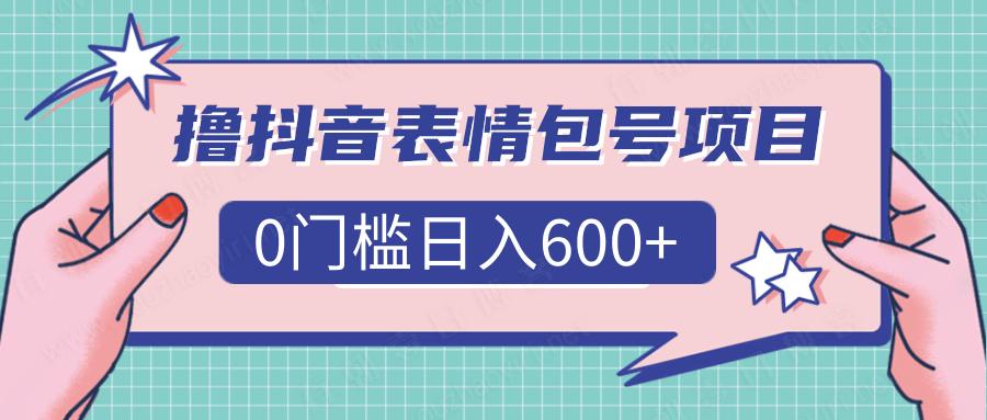撸抖音表情包号项目,0门槛日入600+「视频教程」  视频教程 第1张